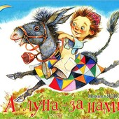 Михаил Яснов: А луна - за нами! Сборник стихов.