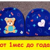 Демисезонная шапка, синяя (ОГ: 40-48 см)