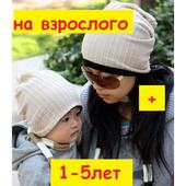 Демисезонная шапочка. Детская/взрослая, (на ОГ: 47-50 см), и (на ОГ: 53-60 см)