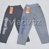 Утепленные спортивные штаны 4-6 лет (полоска)