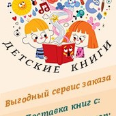 Детские книги. Книги для детей. Заказ книг с Лабиринта, Майшопа, Озона под минус