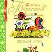 Валентин Берестов: Веселое лето. Сборник стихов.