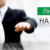 Кредит, лизинг для юридических лиц (предприятия)