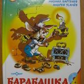 "Книга ""Барабашка! М.Бартенев А.Усачев"