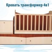 Кроватка - трансформер ТМ Вальтер Парус 4 в 1