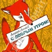 Михаил Яснов: С добрым утром!