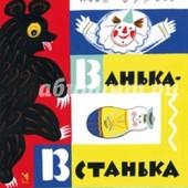 Иван Бурсов: Ванька-встанька.