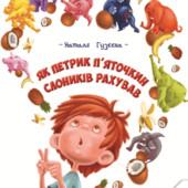 Наталя Гузєєва: Як Петрик П`яточкин слоників рахував.