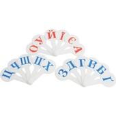 Веер букв украинский, русский, английский, цифр.