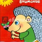 Ольга Земцова: Дошкольная мозаика 2-3, 3-4 года.