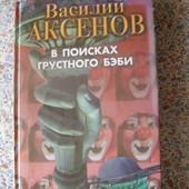 В поисках грустного бэби В.Аксенов