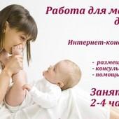 робота для мамочек в декретном отпуске