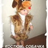 Карнавальный костюм Собачки.Очень Актуально!!!