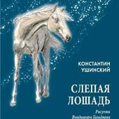 Константин Ушинский: Слепая лошадь.