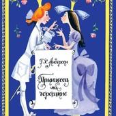 Ганс Андерсен: Принцесса на горошине.