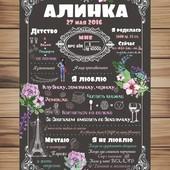 Оригинальный плакат на подарок взрослым