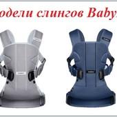 BabyBjorn слинги