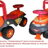 Каталка  Автошка  музыкальная на русском языке 013117