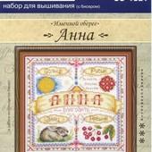 """Именной оберег Panna """"Анна"""" набор для вышивки (нитки, бисер, канва, схема)"""