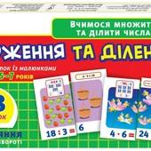 """Навчальні картки """"Множення та ділення"""""""