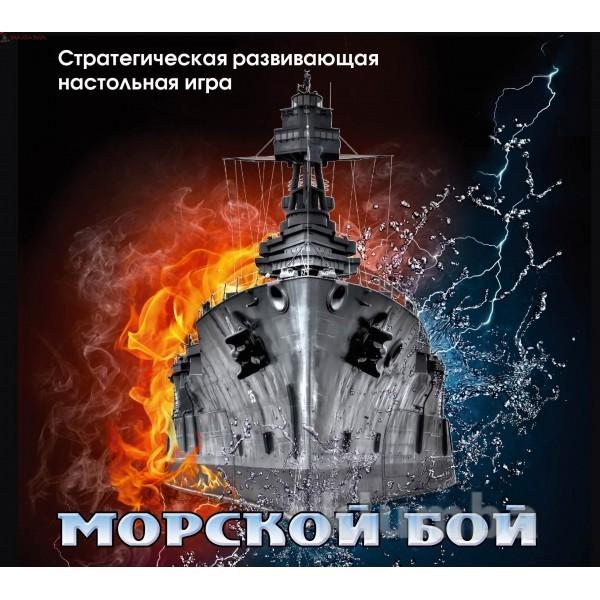 Морской бой тм остапенко фото №1