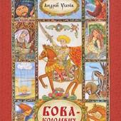 Андрей Усачев:   Бова-королевич.