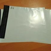 Курьерские пакеты  А4 15 штук УП 9 грн