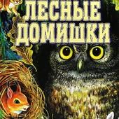 Виталий Бианки: Лесные домишки. Распродажа!