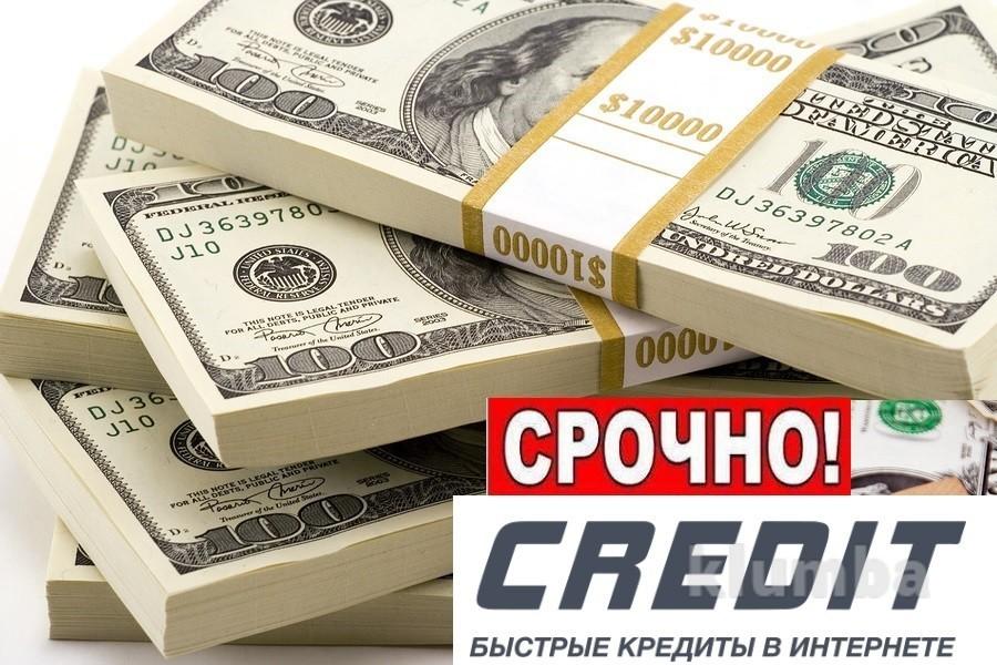 Онлайн кредит в украине срочно получить на карту не выходя из дома фото №1