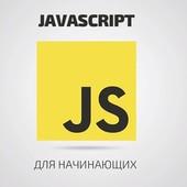 Лекции и уроки по JavaScript - Онлайн обучение