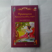 """""""Принцеса Кришталевої гори"""" збірка казок народів Європи."""