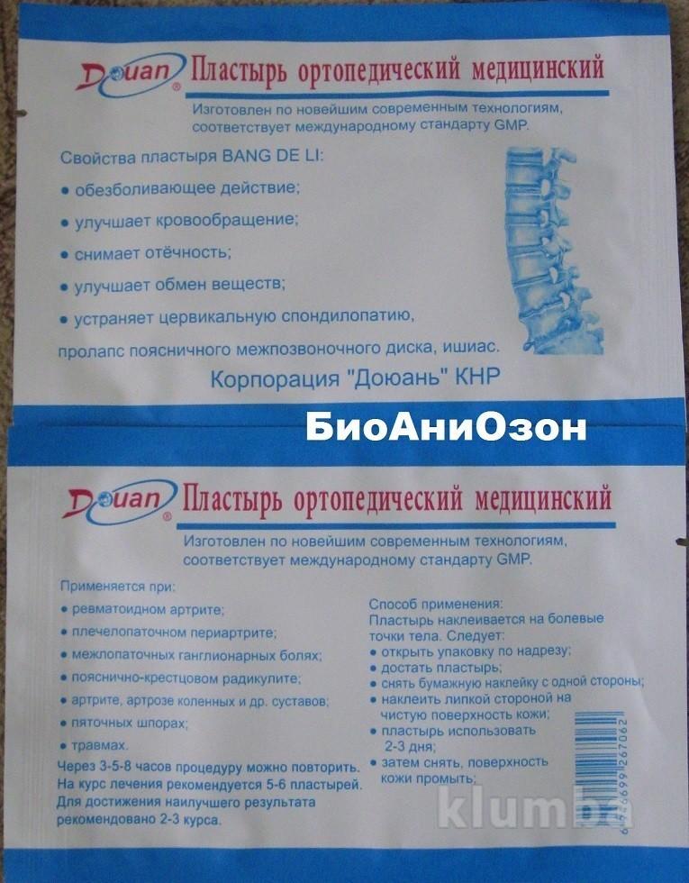 Пластырь пупочный для лечения простатита