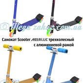 Cамокат Scooter Metallic трехколесный с алюминиевой рамой: 4 цвета