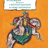 Александр Пушкин: Сказка о мёртвой царевне и семи богатырях. Цена снижена!