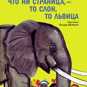 Владимир Маяковский: Что ни страница - то слон,то львица.