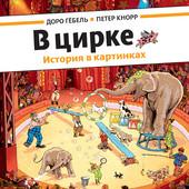 Гёбель, Кнорр: В цирке.