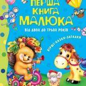 Перша книга малюка. Від двох до трьох років