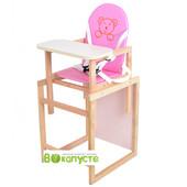 Стульчик-трансформер детский, Ommi Plus, цвет Розовый