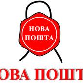 Доставка посылок, в Донецк,покупки в Украине с доставкой в Донецк.