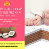 Матрас в кроватку для малыша из натуральных материалов -лучшее решение