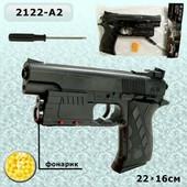 Пистолет на батарейках, пульки, фонарик, в пакете. артикул 2122-A2 (801821)