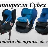 Cybex автокресла 2017