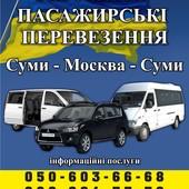 Пассажирские перевозки Москва и Санкт-Петербург из г.Сумы