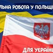 Робота агентом по працевлаштуванню в Польщі (віддалено)