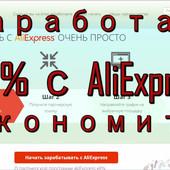 Кешбэк от 10,5% на покупки с Алиекспресс.