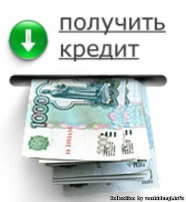 Кредит для предпринимателя! фото №1