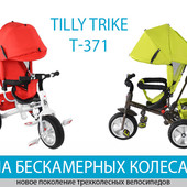 Велосипед трехколесный Tilli Trike t-371.Супер цена!