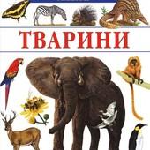 Детская энциклопедия Махаон Тварини