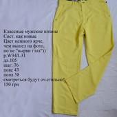 Обалденные фирменные штаны. Как новые. Брюки, спортивные, стильные, летние, модные, молодежные