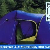 Палатка туристическая 4-х местная Coleman 1009